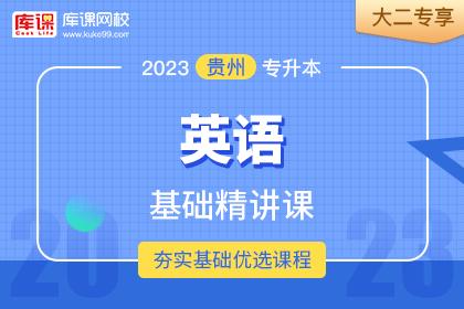 2023年贵州专升本英语基础精讲课•大二专享(预售)