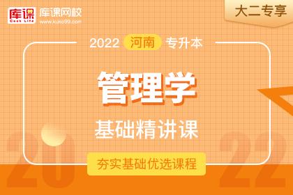2022年河南专升本管理学基础精讲课•大二专享