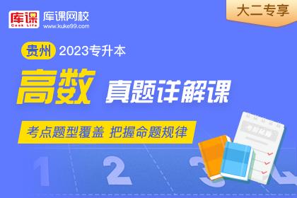 2023年贵州专升本高等数学真题详解课•大二专享(预售)