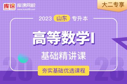 2023年山东专升本高等数学Ⅰ基础精讲•大二专享(预售)