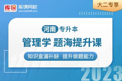 2023年河南专升本管理学题海提升课•大二专享(预售)