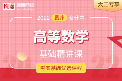 2022年贵州专升本高等数学基础精讲课•大二专享