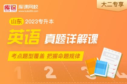 2023年山东专升本英语真题详解课•大二专享(预售)
