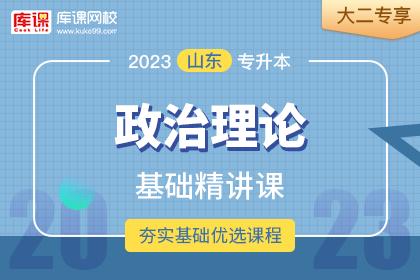 2023年山东专升本政治基础精讲课•大二专享(预售)