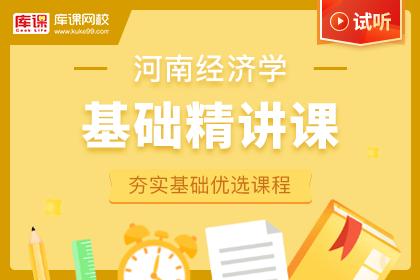 2022年河南专升本经济学基础精讲课-试听课程