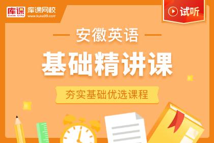 2022年安徽专升本英语基础精讲课-试听课程