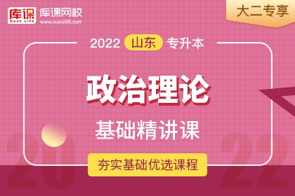 2022年山东专升本政治基础精讲课•大二专享(更新中)