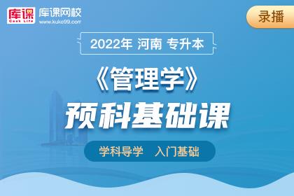 2022年河南专升本管理学预科基础课