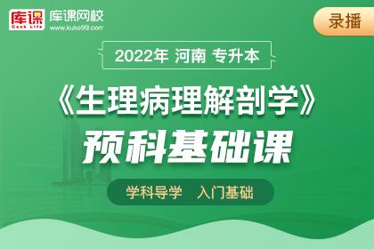 2022年河南专升本生理病理解剖学预科基础课
