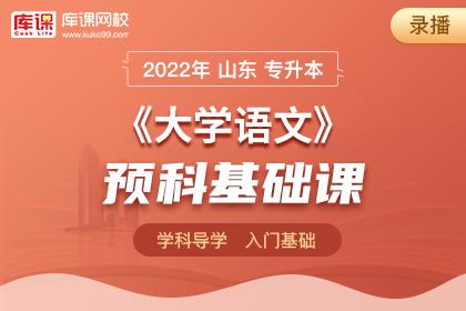 2022年山东专升本语文预科基础课