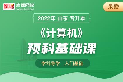 2022年山东专升本计算机预科基础课