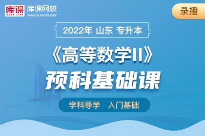 2022年山东专升本高等数学Ⅱ预科基础课