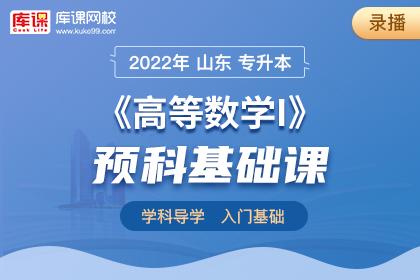 2022年山东专升本高等数学Ⅰ预科基础课