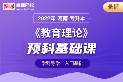 2022年河南专升本教育理论预科基础课