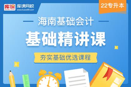 2022年海南专升本基础会计基础精讲课