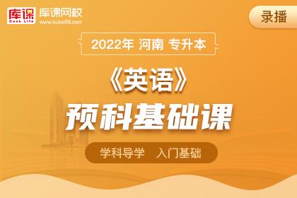 2022年河南专升本英语预科基础课(更新中)