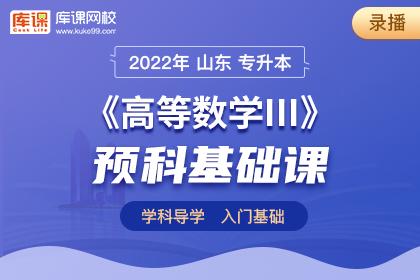 2022年山东专升本高等数学Ⅲ预科基础课