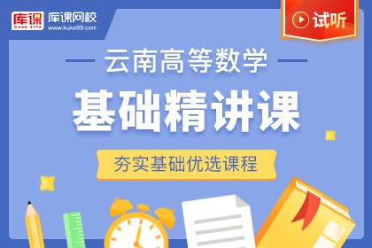 2022年云南专升本高等数学基础精讲课-试听课程