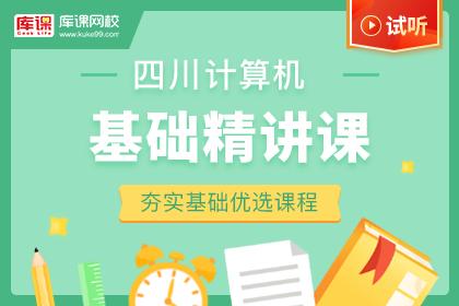 2022年四川专升本计算机基础精讲课-试听课程