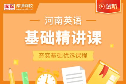 2022年河南专升本英语基础精讲课-试听课程