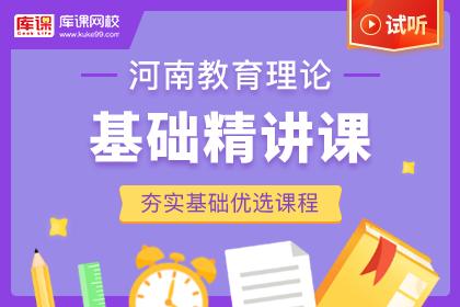 2022年河南专升本教育理论基础精讲课-试听课程
