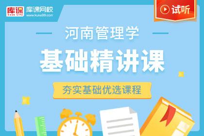 2022年河南专升本管理学基础精讲课-试听课程