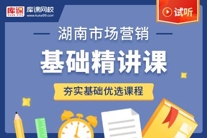 2022年湖南专升本市场营销基础精讲课-试听课程