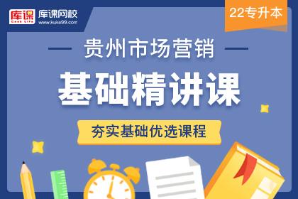 2022年贵州专升本市场营销基础精讲课