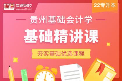 2022年贵州专升本基础会计学基础精讲课