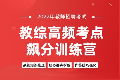 2022年河南教师招聘·教综必考考点高分集训营-活动专享