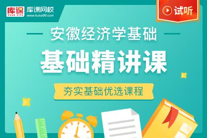 2022年安徽专升本经济学基础基础精讲课-试听课程