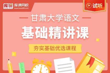 2022年甘肃专升本大学语文基础精讲课-试听课程