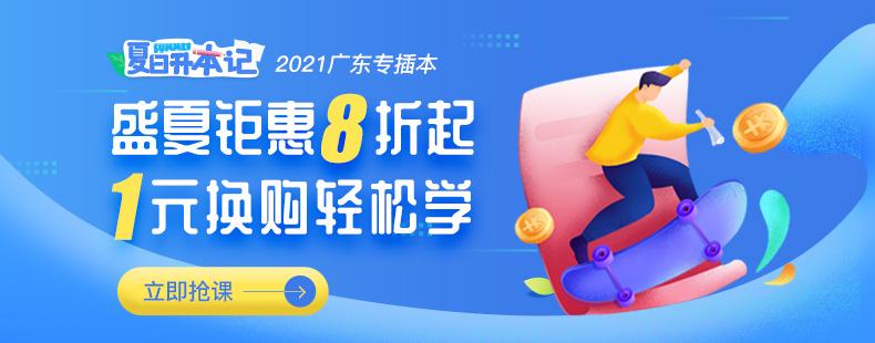 廣東8月活動