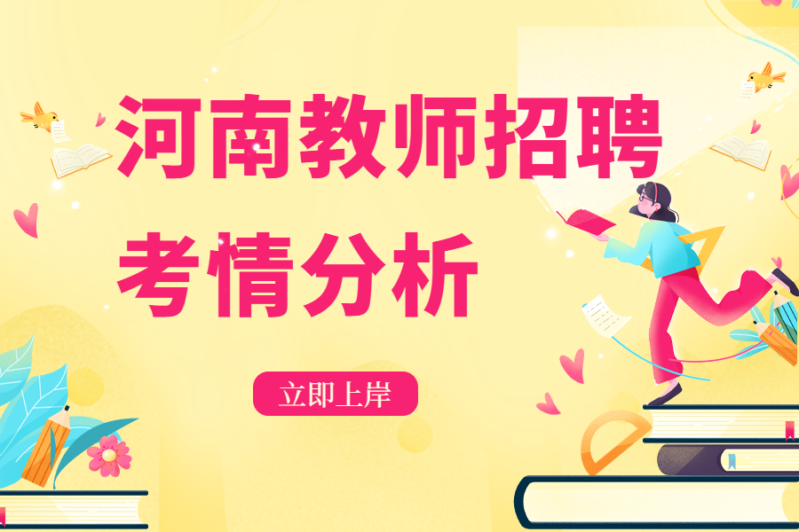河南教师招聘考情分析