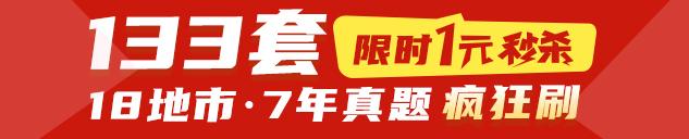 河南招教133套真题