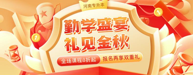 2022河南专升本_金秋送福利