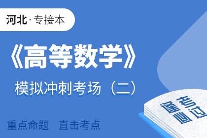 河北专接本高等数学冲刺模拟考场(二)