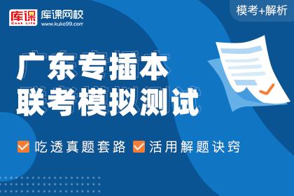 广东专插本高等数学大联考测验