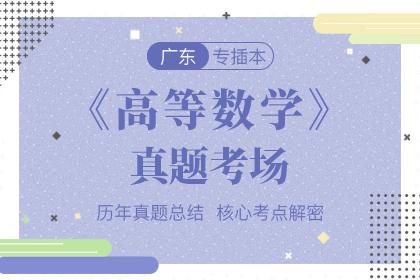 广东省专插本高等数学真题考场