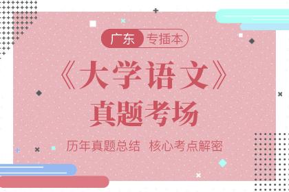 广东专插本大学语文真题考场