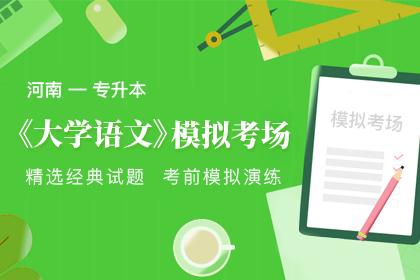 河南专升本大学语文试题模拟考场