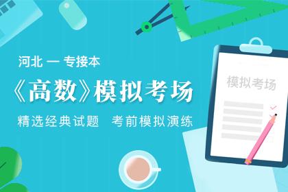 河北省专接本高等数学模拟考场