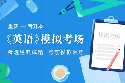 重庆市专升本《英语》模拟考场