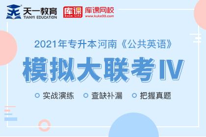 2021河南专升本公共英语模拟大联考Ⅳ