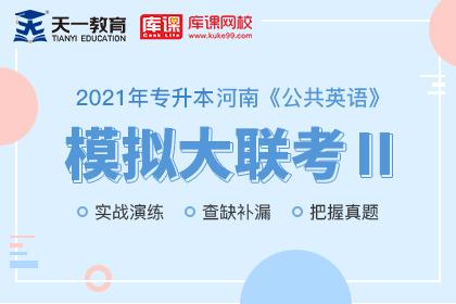 2021河南专升本公共英语模拟大联考Ⅱ