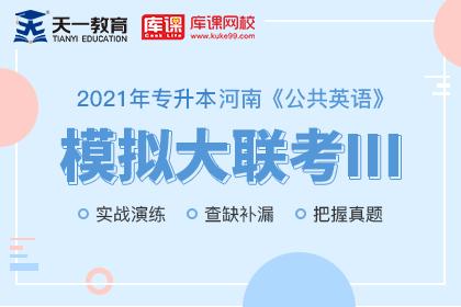 2021河南专升本公共英语模拟大联考Ⅲ