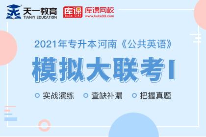 2021河南专升本公共英语模拟大联考I