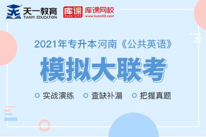 2021河南专升本公共英语模拟大联考