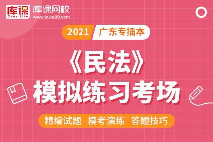2021年广东专插本民法模拟练习考场
