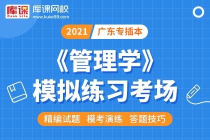 2021年广东专插本管理学模拟练习考场